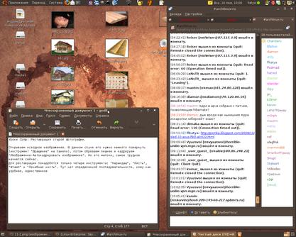 Обновление Ubuntu 8.10 - Отважный Козерог