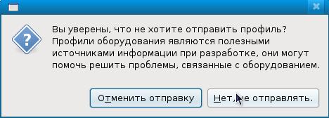 RussianFedora - не для домашнего использования