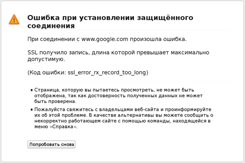 Squid, https, Google, проблемы соединения