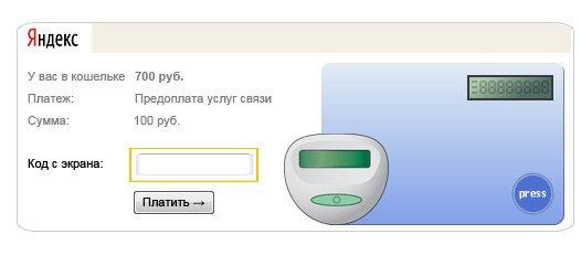 Yandex.Money или Webmoney