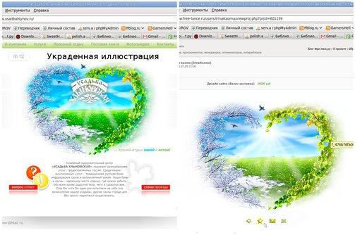 Бесчинства модерастов на free-lance.ru