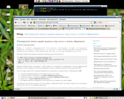Linux территория безопасности или опять наш Касперский хочет жрать