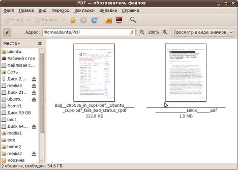 Настройка печати на PDF  принтер в Ubuntu 9.10
