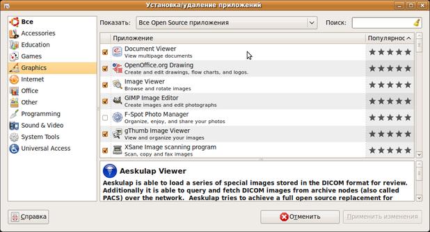 Исключение Gimp из Ubuntu