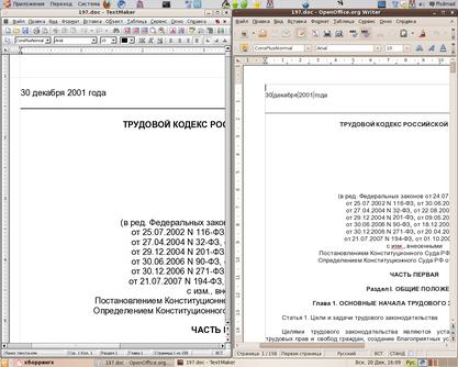 SoftMaker2008 или OpenOffice3.1