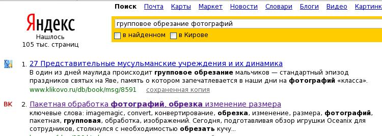 Yandex такой Уяндец
