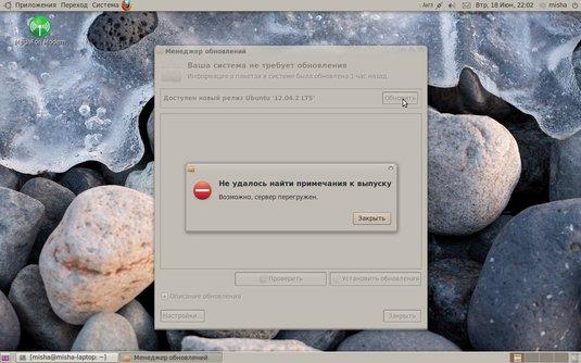 Обновление Ubuntu 10.04 до 12.04
