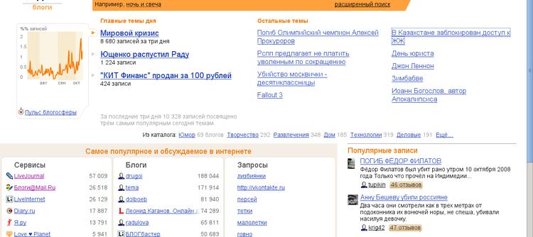 Унылой рунет