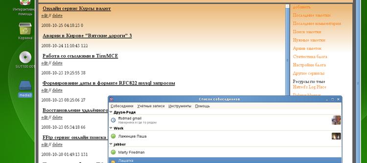 Переезд на OpenSuse 11 откладывается