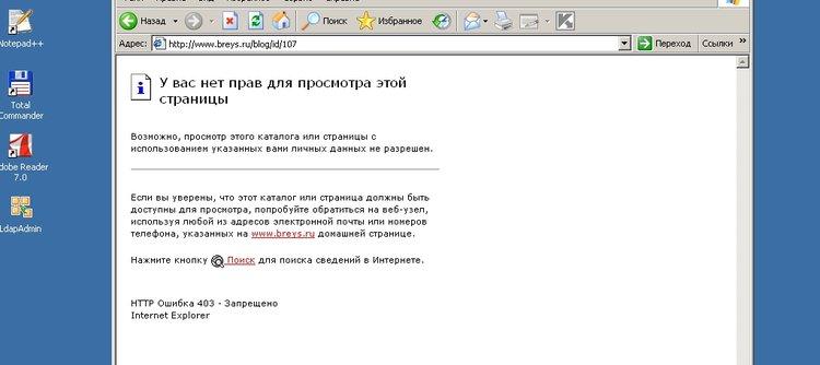 Защита от спамеров с помощью mod_rewrite