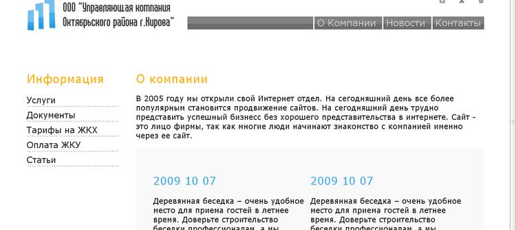 ОРТ, Первый канал - канал для идиотов
