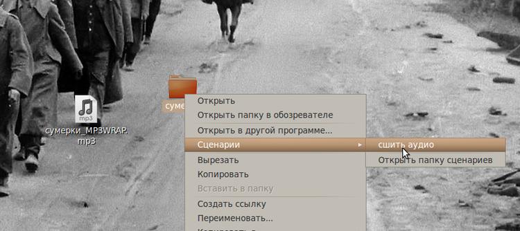 Склеивание аудиокниги в один файл